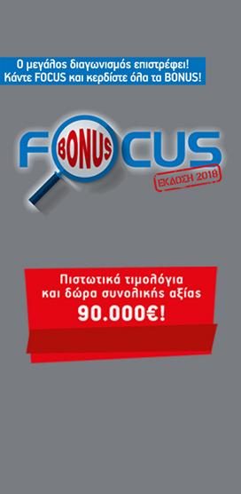 Κάνε FOCUS και κέρδισε όλα τα BONUS!