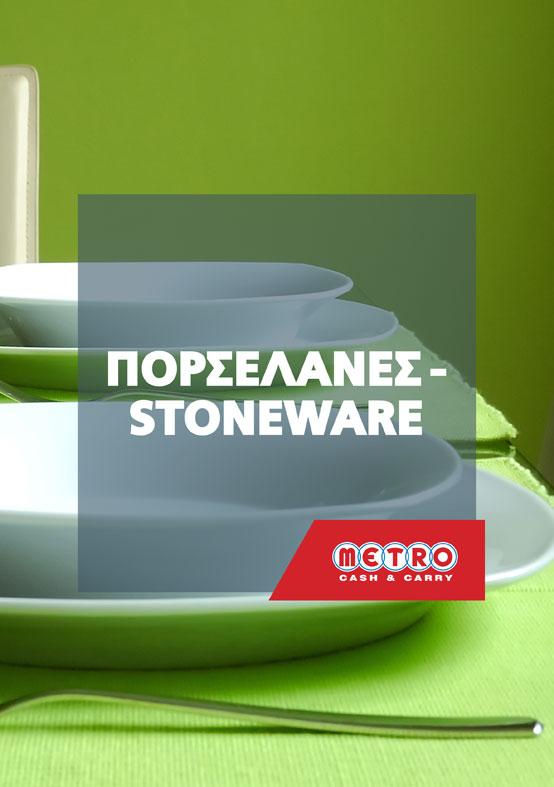 Πορσελάνες Stoneware